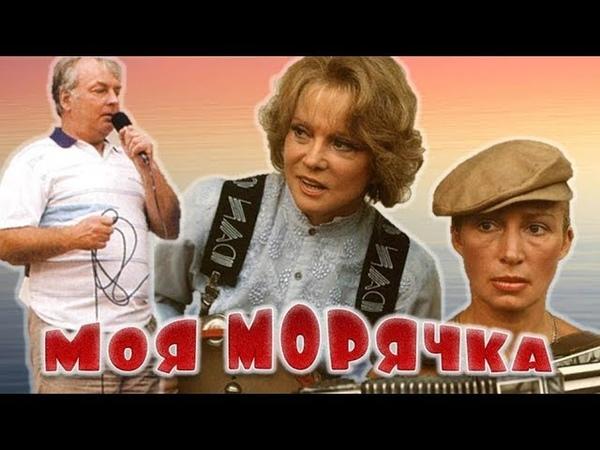 Фильм Моя морячка 1990 комедия