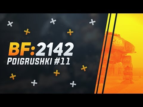 Вечерние поигрушки 11   Тестирую новое ПО для стрима   BF2142