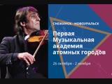 Музыкальная Академия Юрия Башмета в Снежинске