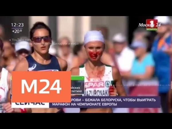 Истекающая кровью бегунья выиграла марафон на чемпионате Европы 2018 - Москва 24