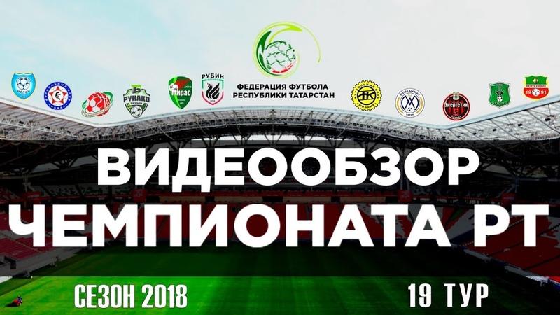 Видеообзор матчей 19-го тура чемпионата РТ по футболу 2018 года