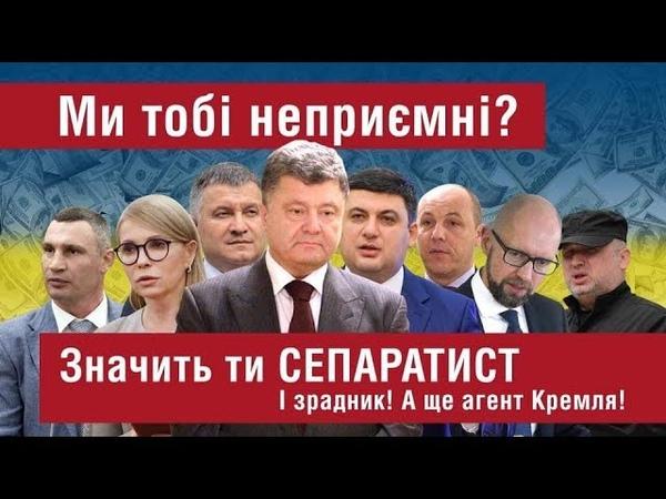 ТРЕВОГА! Украину ЗАХВАТИЛИ! Самая страшная власть за всю историю.