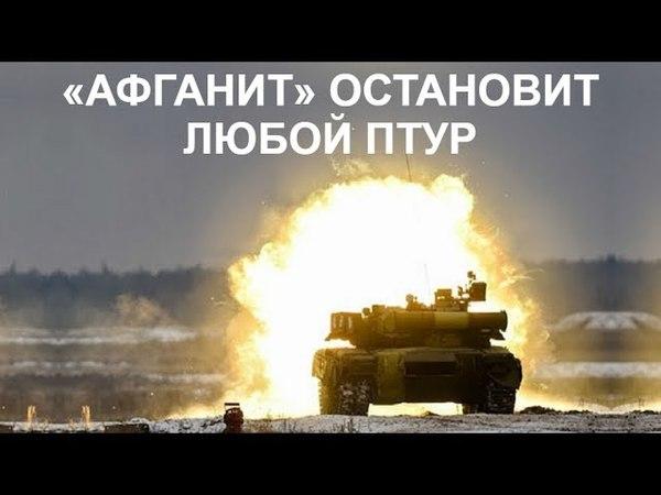 ДОКАЗАНО: «АРМАТА» — САМЫЙ ЗАЩИЩЁННЫЙ ТАНК В МИРЕ война т-14 армата в сирии видео в действии афганит