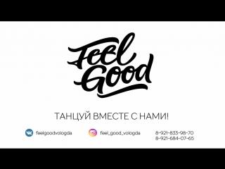 Танцевальный Центр FEEL GOOD танцы Вологда