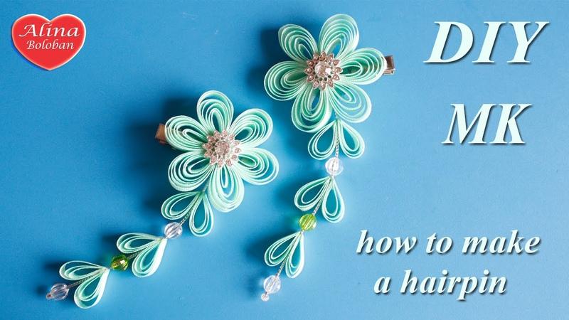 Заколки Сидаре из Узкой Ленты МК how to make a hairpin