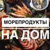 Морепродукты на дом в Екатеринбурге
