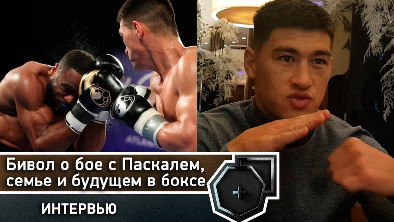 Дмитрий Бивол - бой с Паскалем, семья, мечты и будущее в боксе | FightSpace