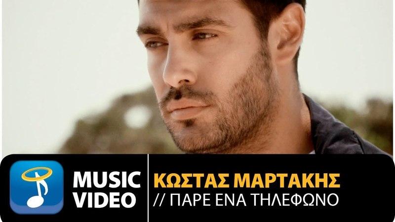Κώστας Μαρτάκης Πάρε Ένα Τηλέφωνο Kostas Martakis Pare Ena Tilefono Official Music Video HD