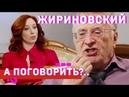 Владимир Жириновский про хайп, зашквар, вписки и молодого президента А поговорить?..