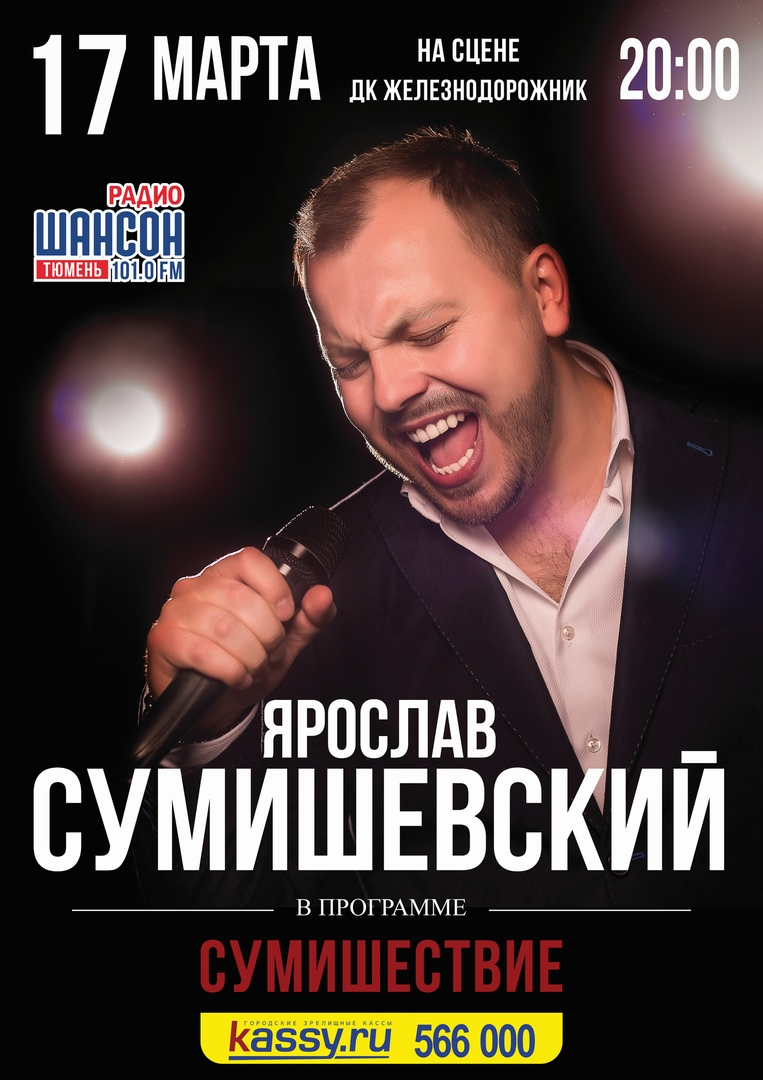 Афиша Тюмень Ярослав Сумишевский / Тюмень / 17.03