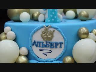 День Рождения маленького Альбертика :з