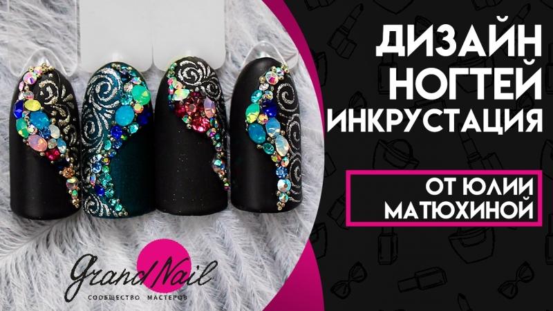 Дизайн ногтей Инкрустация от Юлии Матюхиной