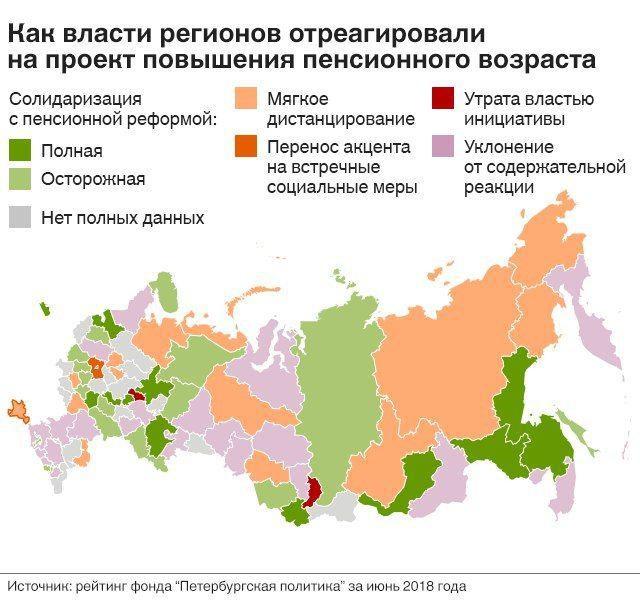 Власти Томской области уклонились от реакции на пенсионную реформу