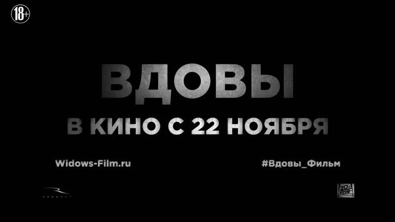 ТВ - спот Вдовы. В Киноостров с 22 ноября