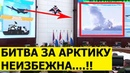 Шойгу Нарастает KOНФЛИKT с США и их СОЮЗНИКАМИ за Русскую Арктику