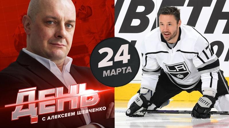 Ковальчук вступил в конфронтацию с тренером. День с Алексеем Шевченко 24 марта