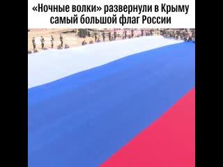 Самый большой флаг России развернули в Крыму