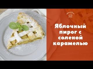 Пирог с яблоками и соленой карамелью [sweet  flour] (1)