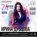 Ирина Дубцова фото #8