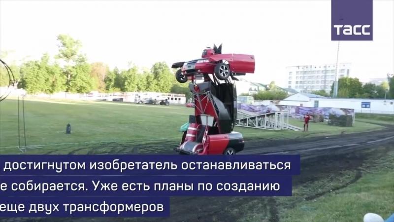 Оптимус Геннадьевич Прайм из Лады собрали трансформера