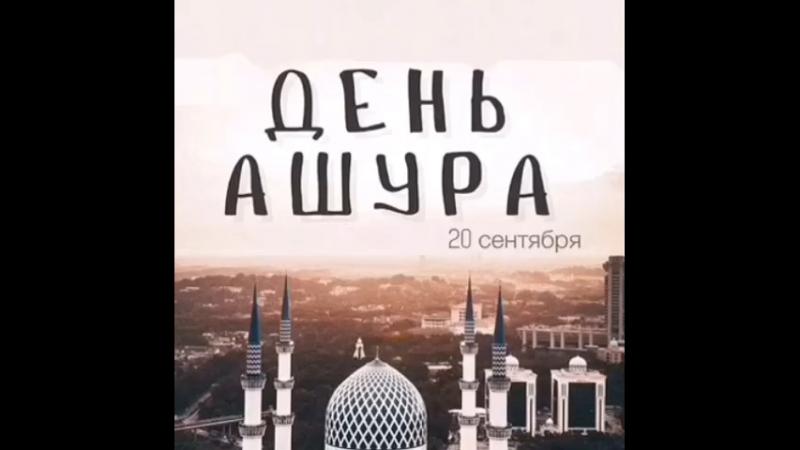 День Ашура (10 день Мухаррам)