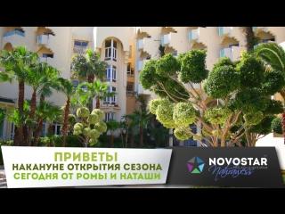 Тунис. Приветы накануне открытия сезона. Сегодня от Ромы и Наташи. Novostar Hotels
