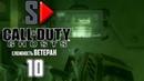 Call of Duty Ghosts (сложность Ветеран) - 10 Циферблат