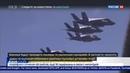Новости на Россия 24 Опасные маневры Южная Корея и США начали масштабные учения