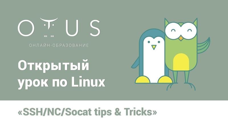 Открытый вебинар «SSH/NC/Socat: tips tricks»