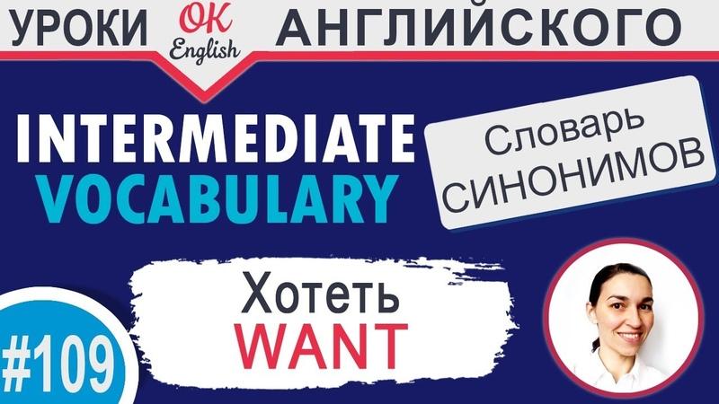 109 Want - хотеть 📘 Английский словарь INTERMEDIATE