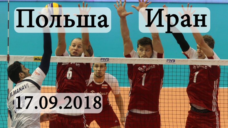 Волейбол. Чемпионат мира. Иран - Польша. 17.09.2018