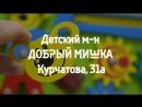 Детский м-н ДОБРЫЙ МИШКА (Курчатова, 31а)