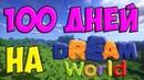 Minecraft. ПОСТРОЙКИ. 52. 100 ДНЕЙ НА DREAMWORLD