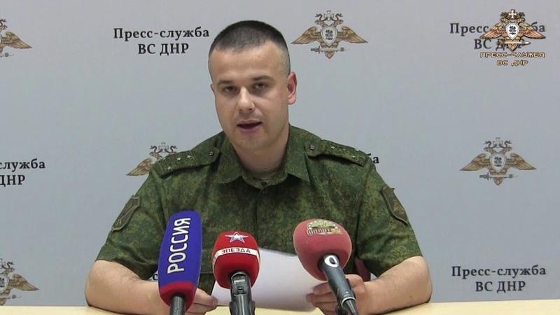Заявление официального представителя ВС ДНР по обстановке на 17 июня 2018 года