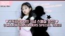 나하은 Na Haeun 구독자 300만 기념 스페셜 영상 3 MILLION SUBSCRIBERS SPECIAL VIDEO
