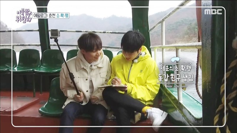 [Its Dangerous Outside]이불 밖은 위험해03epilogue -A small but definite happiness in Chuncheon
