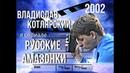 Владислав Котлярский в сериале Русские амазонки 2002 г