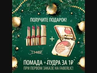 Помада + Пудра в подарок от Faberlic!