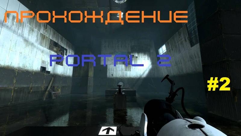 [Прохождение] 2 Portal 2 (Холодный старт) » Freewka.com - Смотреть онлайн в хорощем качестве