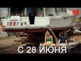 Дублированный трейлер фильма «Во власти стихии»