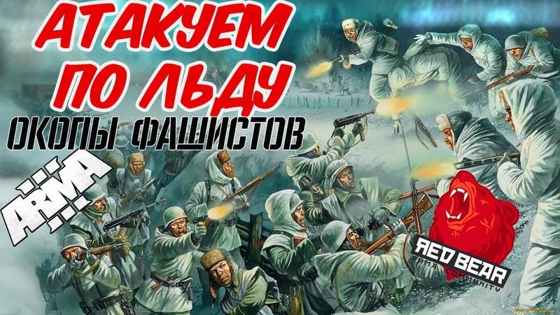 Штурмуем укрепы фашистов по замёрзшей реке. Iron Front Red Bear Arma 3. Командир атаки. По льду.