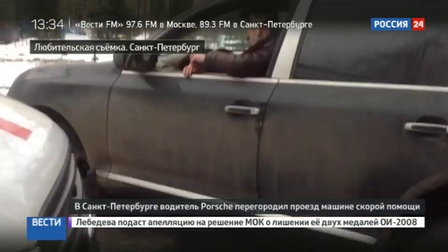 Новости на Россия 24 • В Петербурге водитель Porsche перекрыл проезд скорой