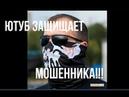 Ютуб помогает мошеннику Виталию Дарку и защищает его