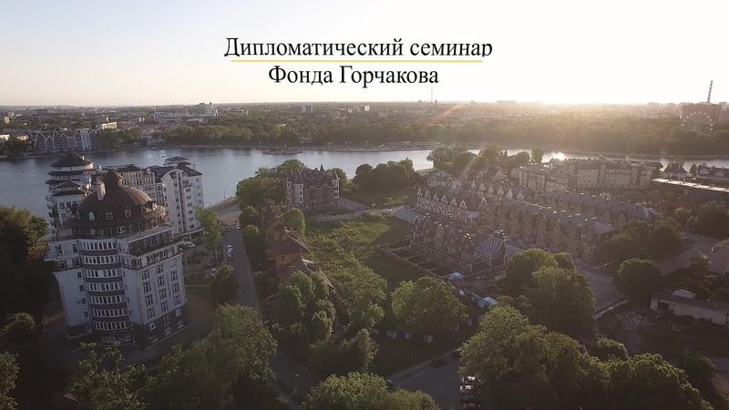 Дипсеминар 2018   Фонд Горчакова