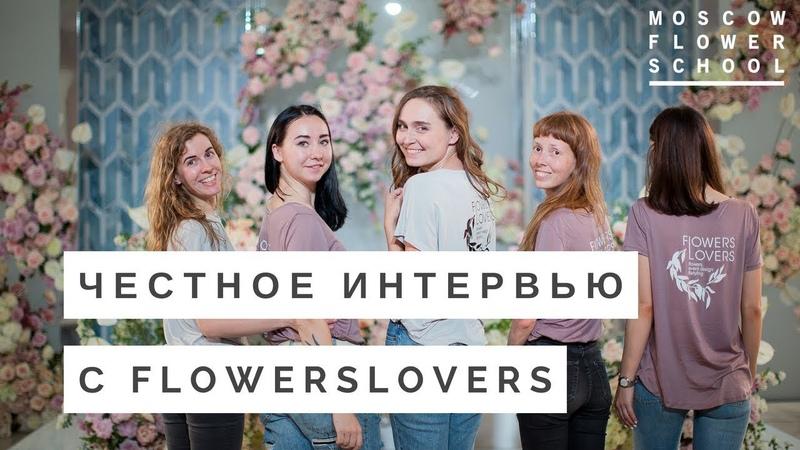 Всё что вы хотели узнать у Flowerslovers но не знали как спросить в этом интервью