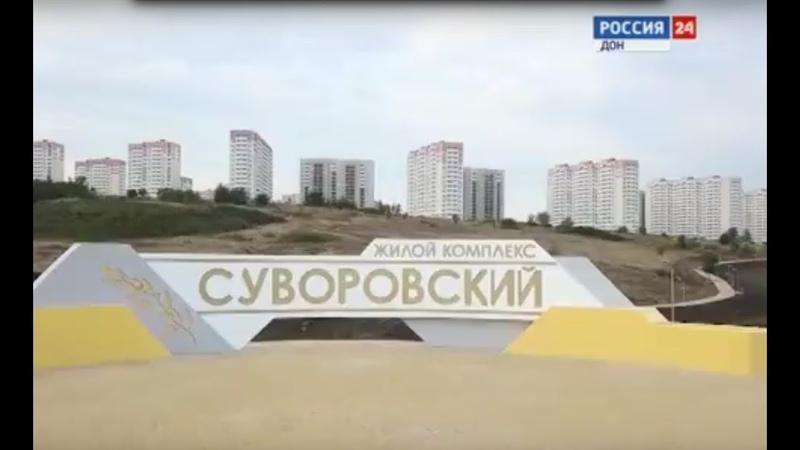 Дон-ТР: ЖК Суворовский
