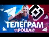 Премьера! Ольга Зимина (Ai Mori) - ТЕЛЕГРАМ, ПРОЩАЙ (25.04.2018)