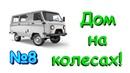 Переделываем УАЗ буханку под дом на колесах для тайги. Ч.8 06.18г. Семья Бровченко.