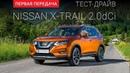 Nissan X-Trail 2017 (Ниссан Х-Треил): тест-драйв от Первая передача Украина