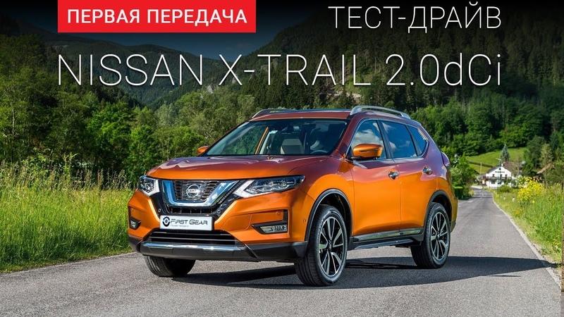 Nissan X-Trail 2017 (Ниссан Х-Треил) тест-драйв от Первая передача Украина